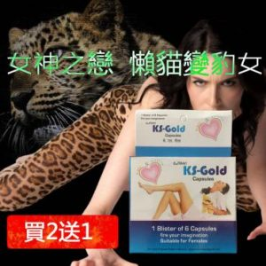 「kiss gold女神之戀」強效催情|性冷感治療|印度太陽藥廠製藥|安全有保障|春藥